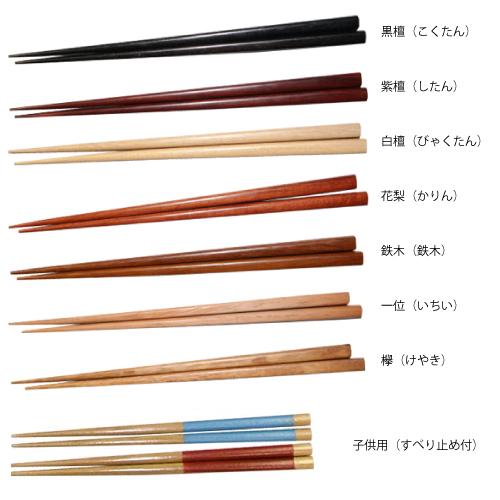 kh-3お箸の種類