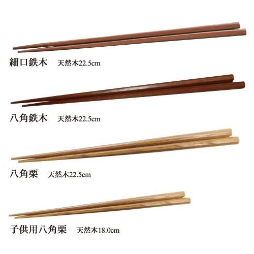 お箸の種類